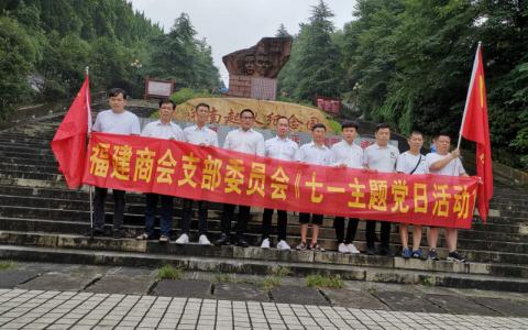 株洲市福建商会党支部在郴州湘南起义纪念园举行纪念活动及七一主题日活动