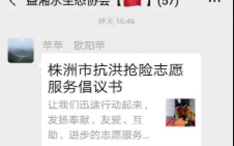 株洲市益湘水生态环境保护协会(筹)7.10抗洪抢险巡河情况
