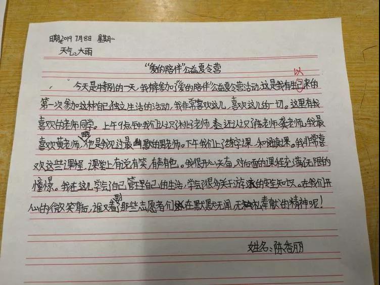 【爱的陪伴支教日记】(1):映日荷花别样红——遇见