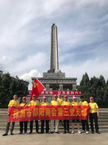 """株洲邵商党总支开展庆""""七一""""桂东红色教育活动"""
