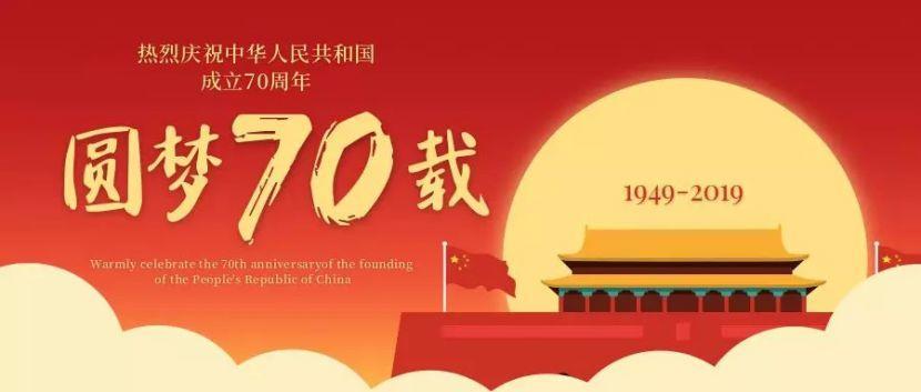 """圆梦70载""""不忘初心、牢记使命""""——株洲市社会组织在行动"""