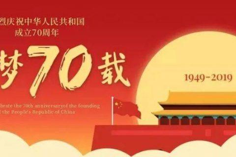 """圆梦70载""""不忘初心、牢记使命""""——株洲市社会组织在行动(一)"""
