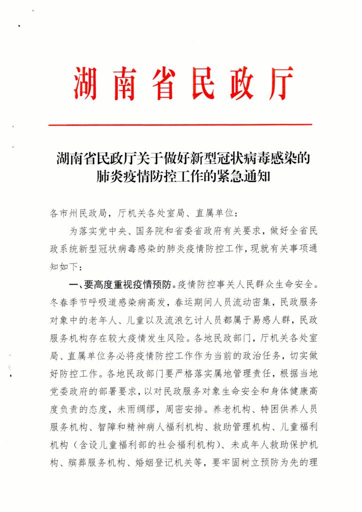 湖南省民政厅关于做好新型冠状病毒感染的肺炎疫情防控工作的紧急通知