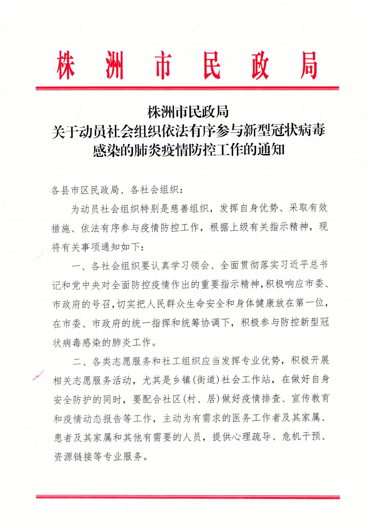 株洲市民政局关于动员社会组织依法有序参与新型冠状病毒感染的肺炎疫情防控工作的通知