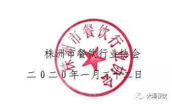 株洲市餐饮行业关于严防严控新型冠状病毒疫情的紧急通知