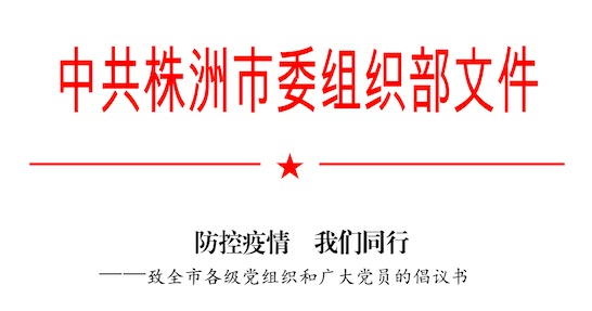 致全市各级党组织和广大党员的倡议书