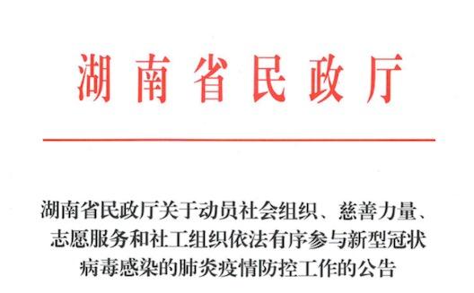 湖南省民政厅关于动员社会组织、慈善力量、志愿服务和社工组织依法有序参与新型冠状病毒感染的肺炎疫情防控工作的公告