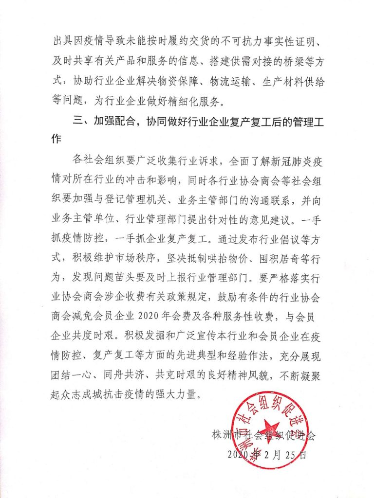 关于有序引导社会组织会员企业复工复产的倡议书