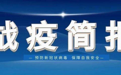 """株洲餐饮行业协会 战""""疫""""简报!2020第四期到第八期"""