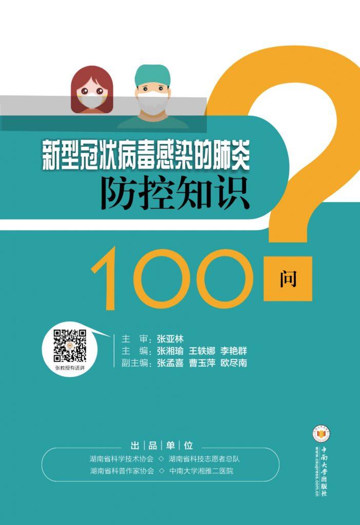 《新型冠状病毒感染的肺炎防控知识100问》电子书
