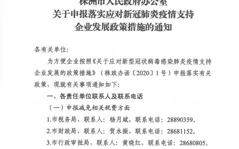 (2020)企业发展政策通知联系方式