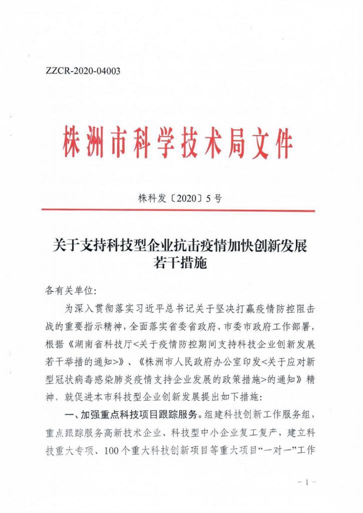 株科发〔2020〕5号支持科技企业10条措施