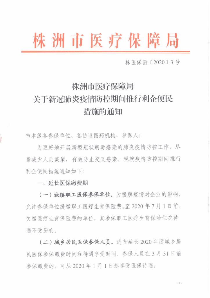 株洲市医疗保障局关于新冠肺炎疫情防控期间推行利企便民措施的通知