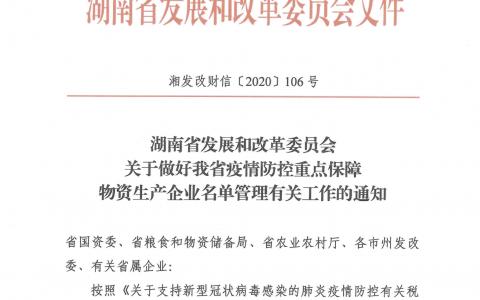 湘发改财金【2020】106号文
