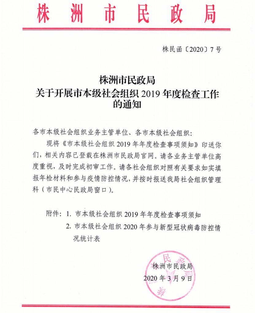 株洲市民政局关于开展市本级社会组织2019年度检查工作的通知