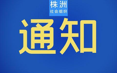 学习《优化营商环境条例》(国令第722号)和《湖南省优化经济发展环境规定》(湘政办发〔2019〕56号)两个文件通知