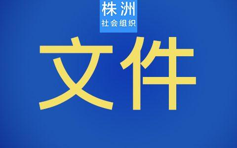 《湖南省优化经济发展环境规定》(湘政办发〔2019〕56号)