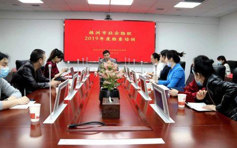 株洲市社会组织2019年度检查培训会