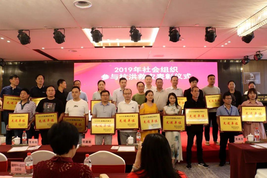 株洲市民政局组织召开2019年度株洲市社会组织表彰大会
