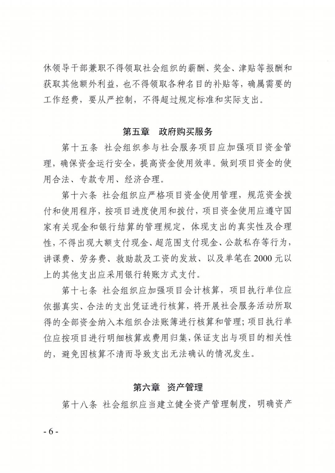 株洲市民政局关于印发《株洲市社会组织财务管理指引》的通知