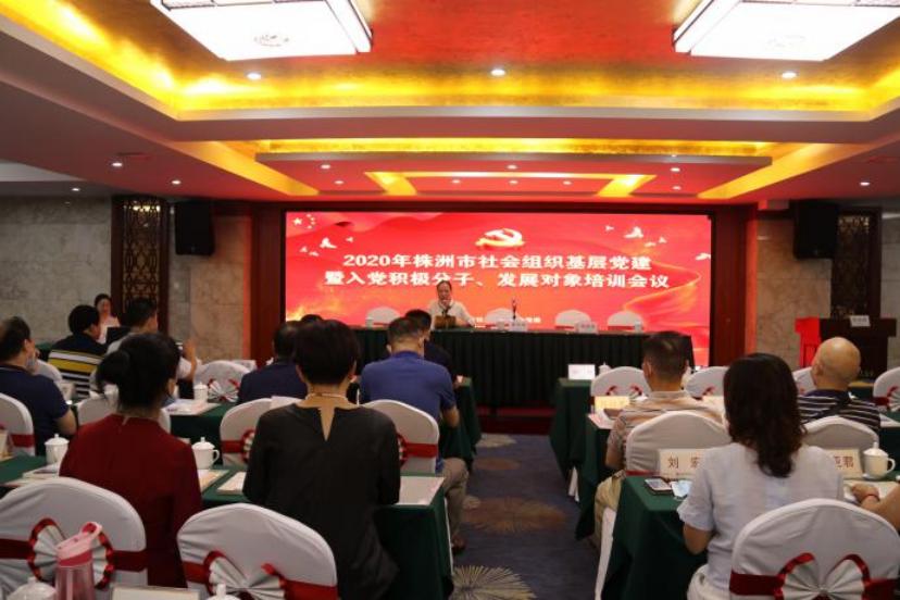 社会组织综合党委组织2020年第一期基层党建暨入党积极分子、发展对象培训班