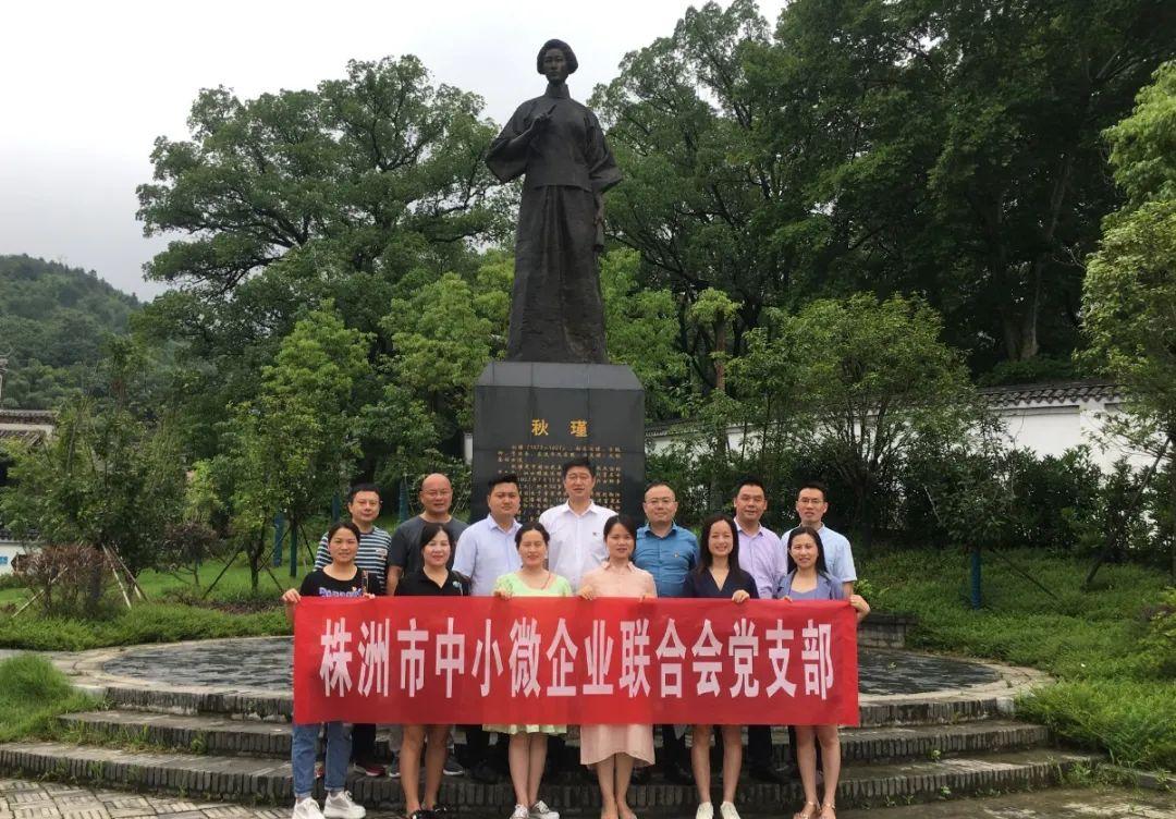 建党99周年|市中小微企业联合会党支部走进秋瑾故居
