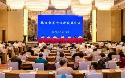 突出三个聚焦 推动民政事业高质量发展 株洲市第十六次民政会议召开