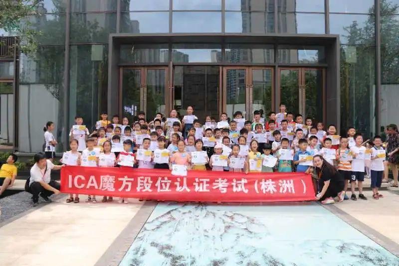 株洲第二届ICA魔方段位认证赛举行   最小认证者仅5岁,3位考生晋级B1段位