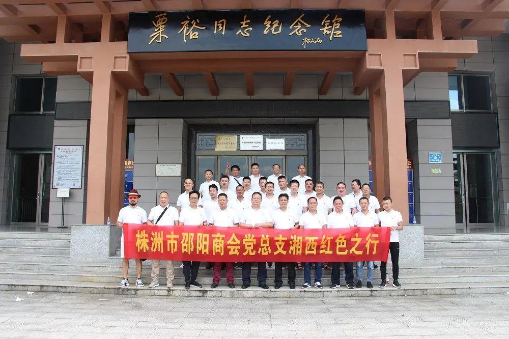 株洲市邵阳商会党总支开展湘西红色教育活动