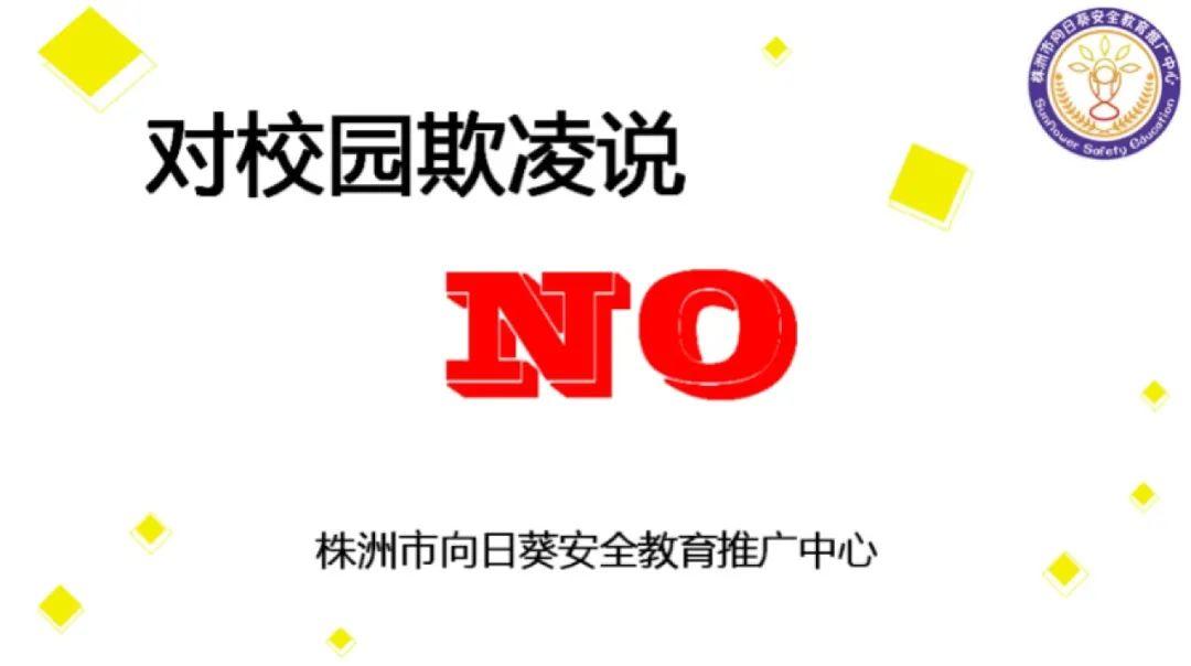 """""""校园欺凌?勇敢说No!""""主题知识讲座"""