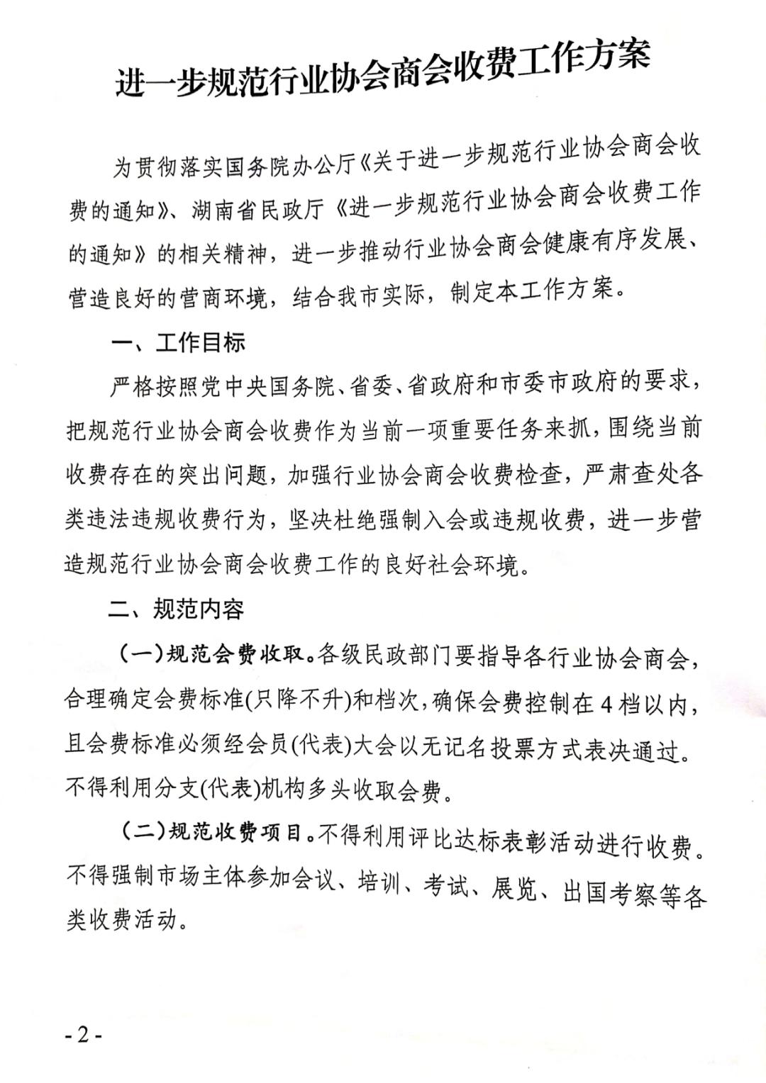 株洲市民政局关于进一步规范行业协会商会收费工作方案