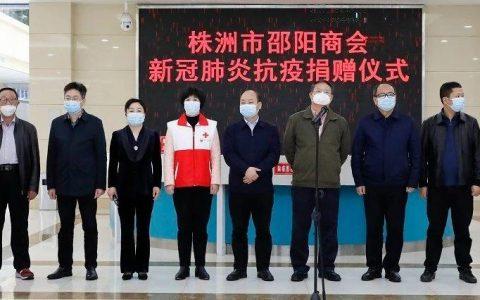 株洲市邵阳商会向渌口区人民医院捐款21.2万元