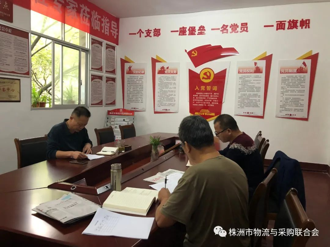 党建工作丨联合会党支部党员会在党员活动室召开