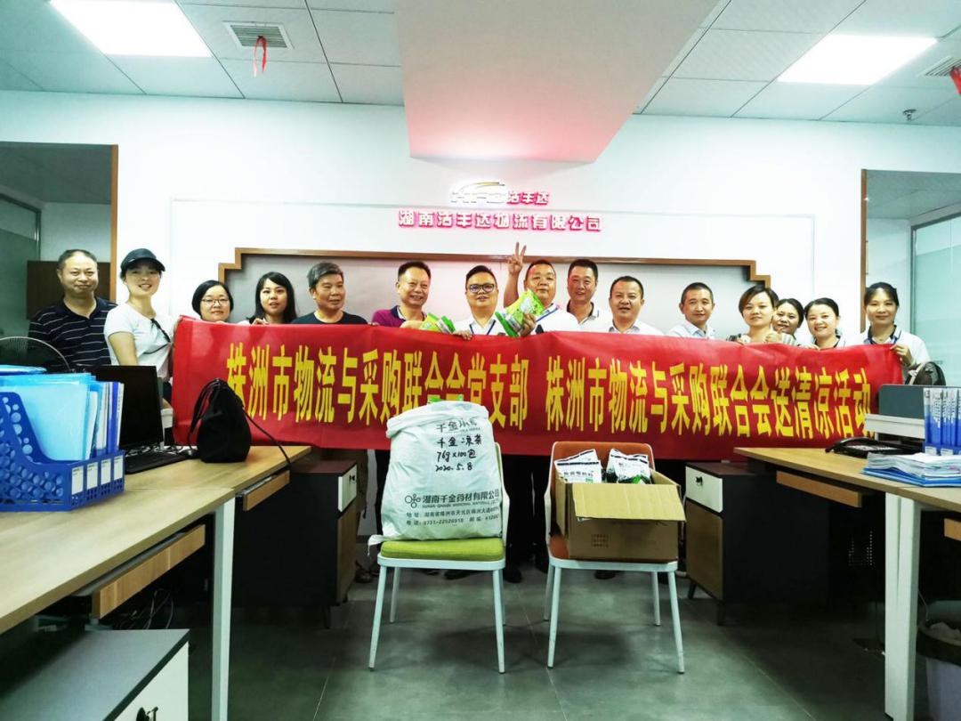 党建工作|联合会党支部组织给会员单位一线员工夏日送清凉活动