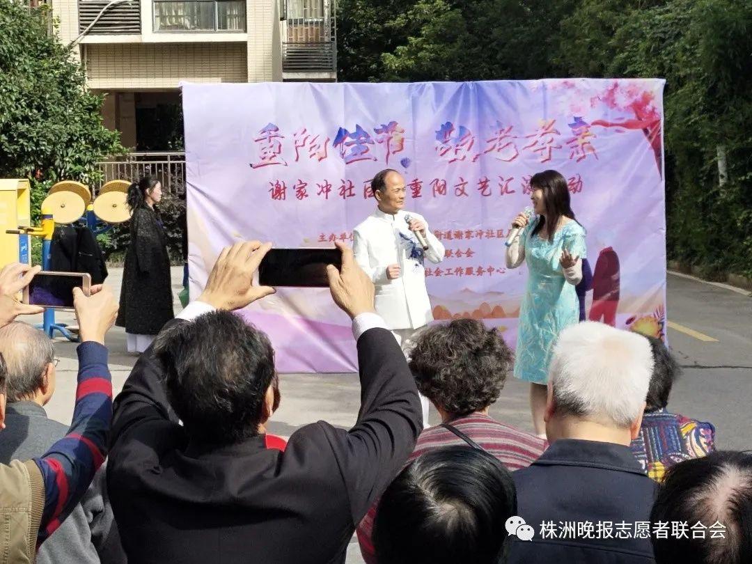 """【谢家冲社区""""睦邻港湾""""】重阳佳节·敬老孝亲"""