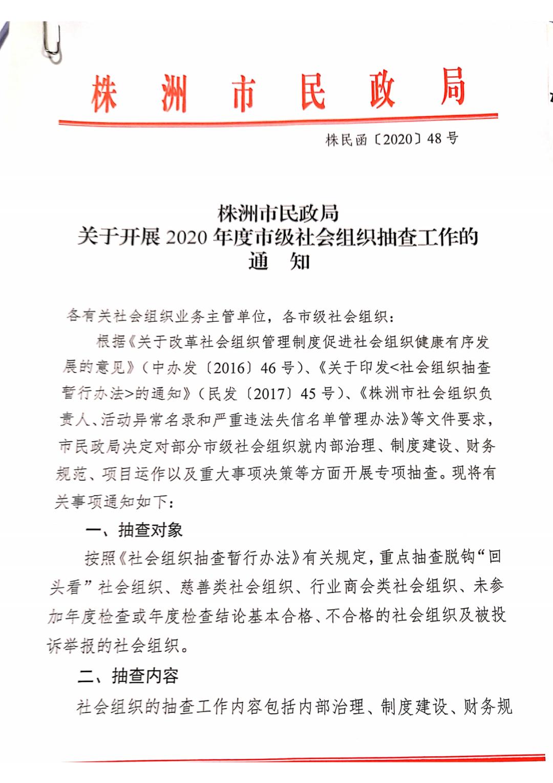 株洲市民政局关于开展2020年度市级社会组织抽查工作的通知