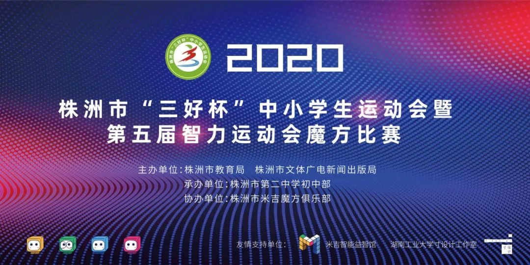 """玩转魔方,展我风采——2020年株洲市""""三好杯""""魔方比赛完美收官!"""