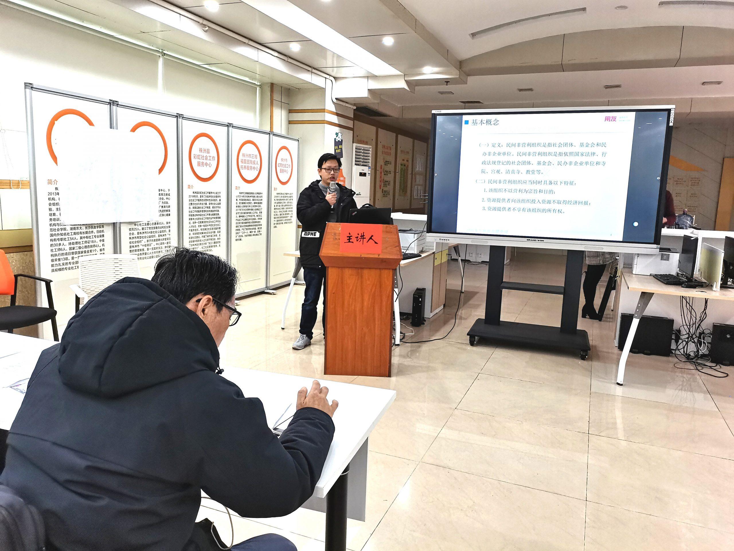 株洲市民政局组织百家社会组织开展内部治理专题培训