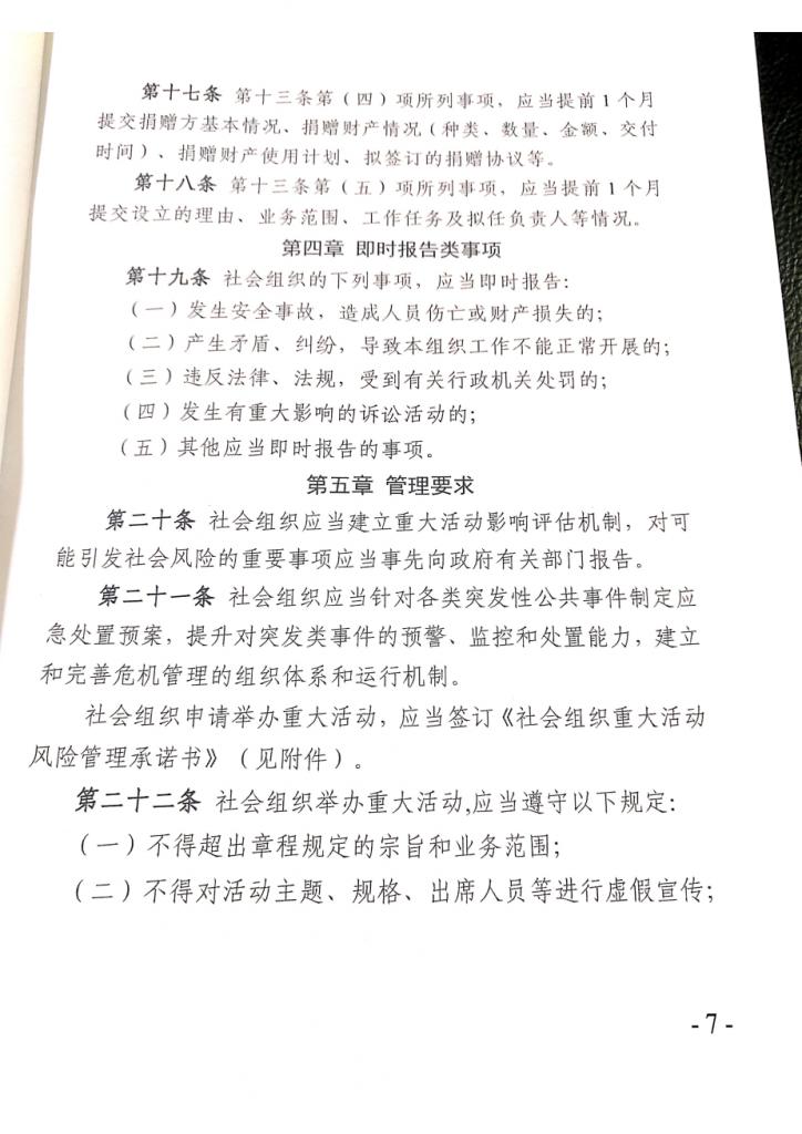株洲市社会组织重大事项报告管理暂行办法