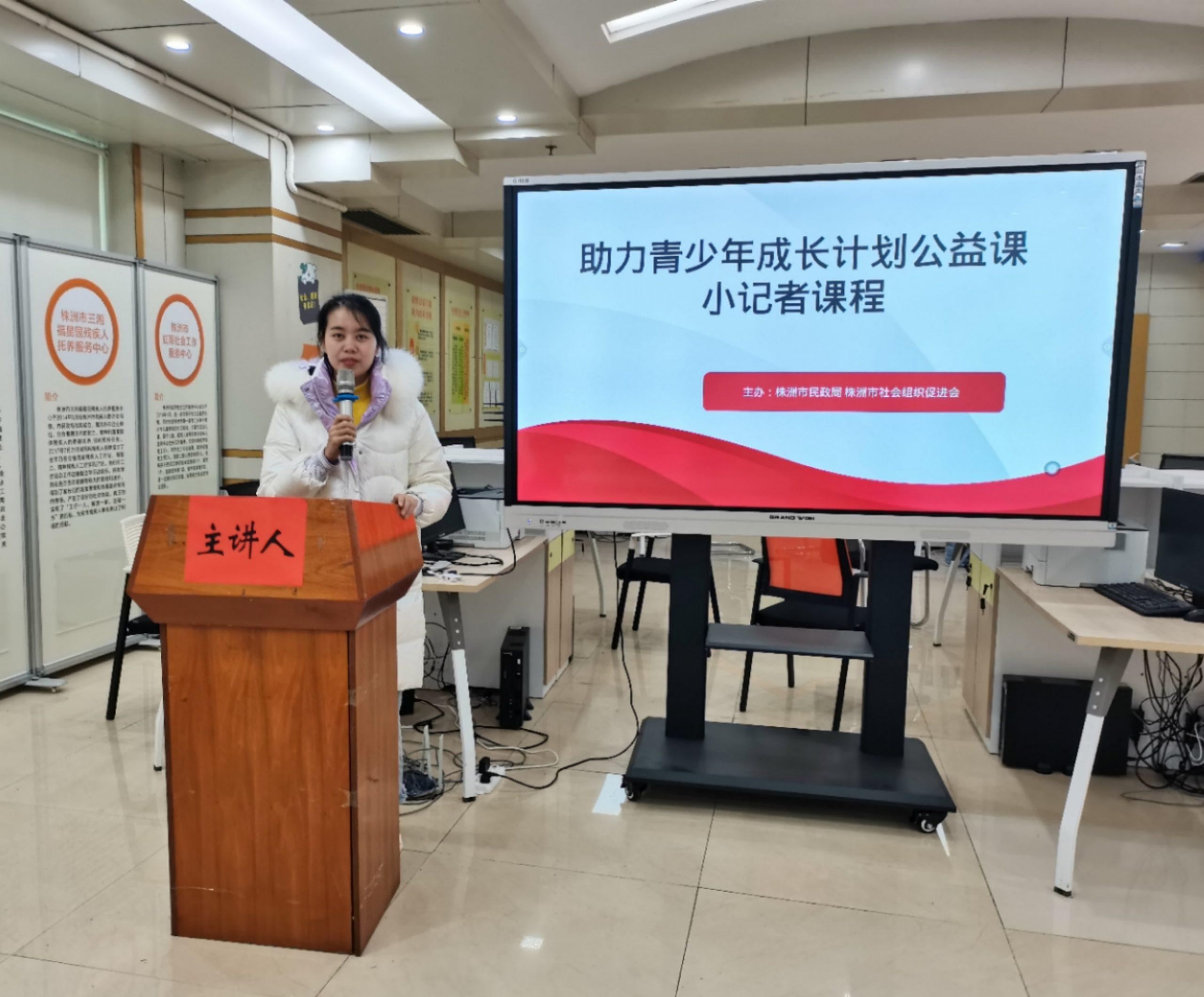 株洲:校园记者公益课开启新年第一课 点亮青少年成长之路