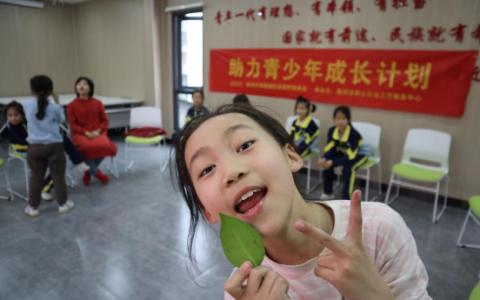 【助力青少年成长计划】青少年心育课程-生命教育:第一课