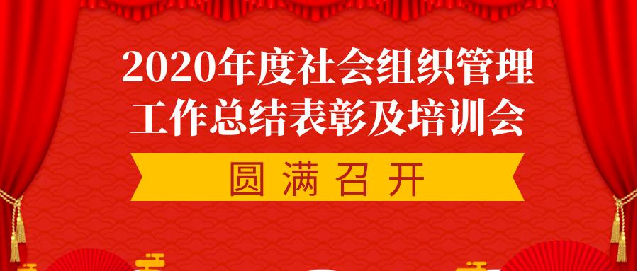 """020年度社会组织管理工作总结表彰及培训会圆满召开"""""""