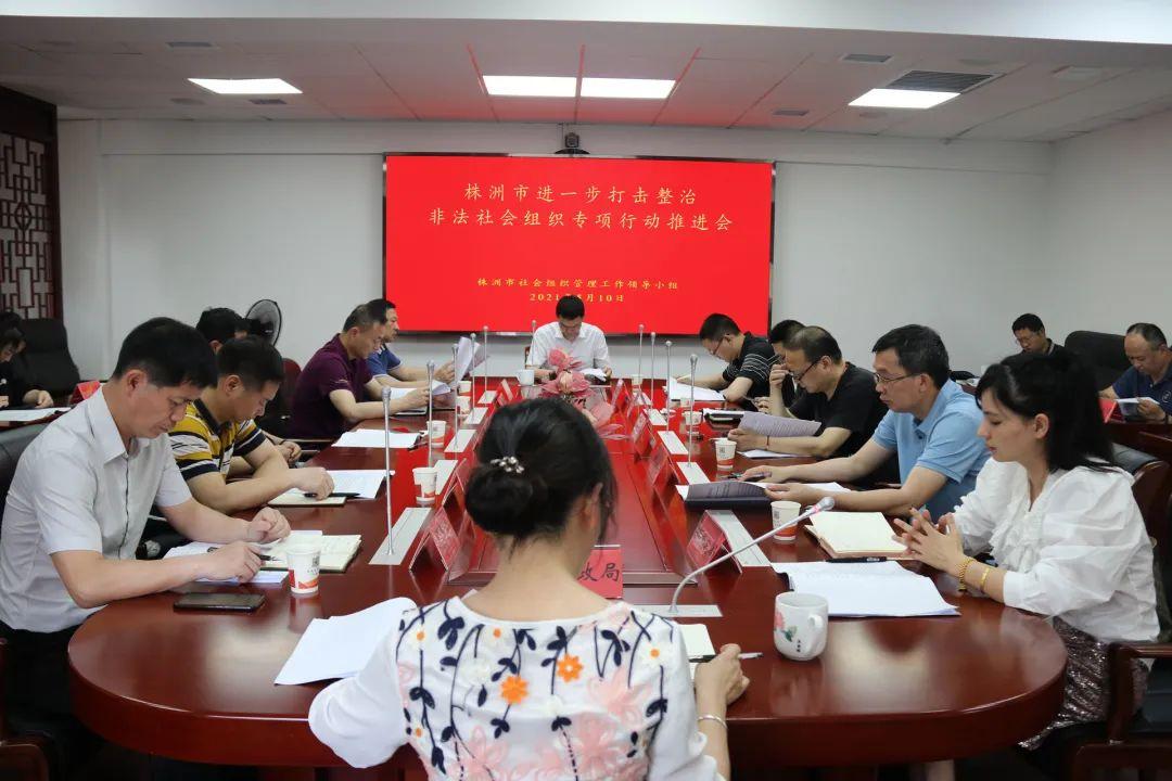 株洲市进一步打击整治非法社会组织专项行动推进会召开
