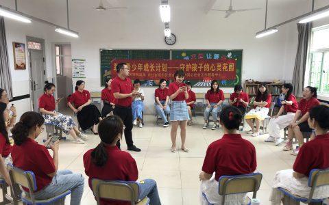 """""""助力青少年成长计划""""走进株洲实验小学,为学校教师开展《引领自我  与压力共舞》团体课程"""