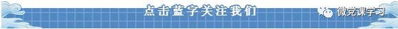 习近平总书记关于学习党史的重要论述