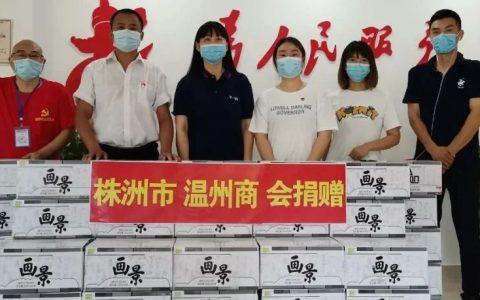 抗击疫情  株洲社会组织在行动——株洲市温州商会抗疫简讯